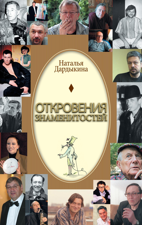 Наталья Дардыкина Откровения знаменитостей цена