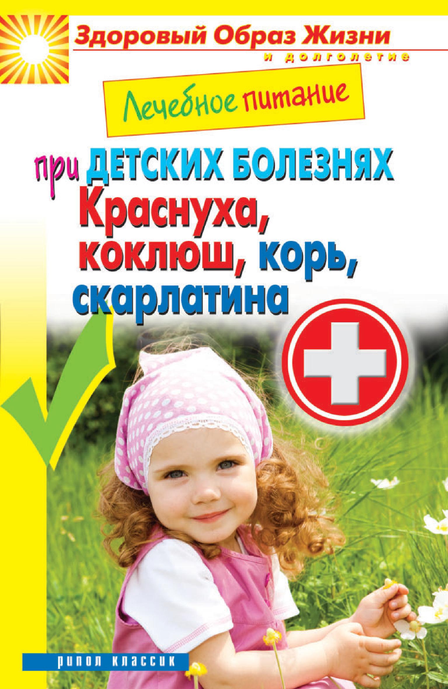 Отсутствует Лечебное питание при детских болезнях. Краснуха, коклюш, корь, скарлатина кашин с сост лечебное питание при детских болезнях краснуха коклюш корь скарлатина