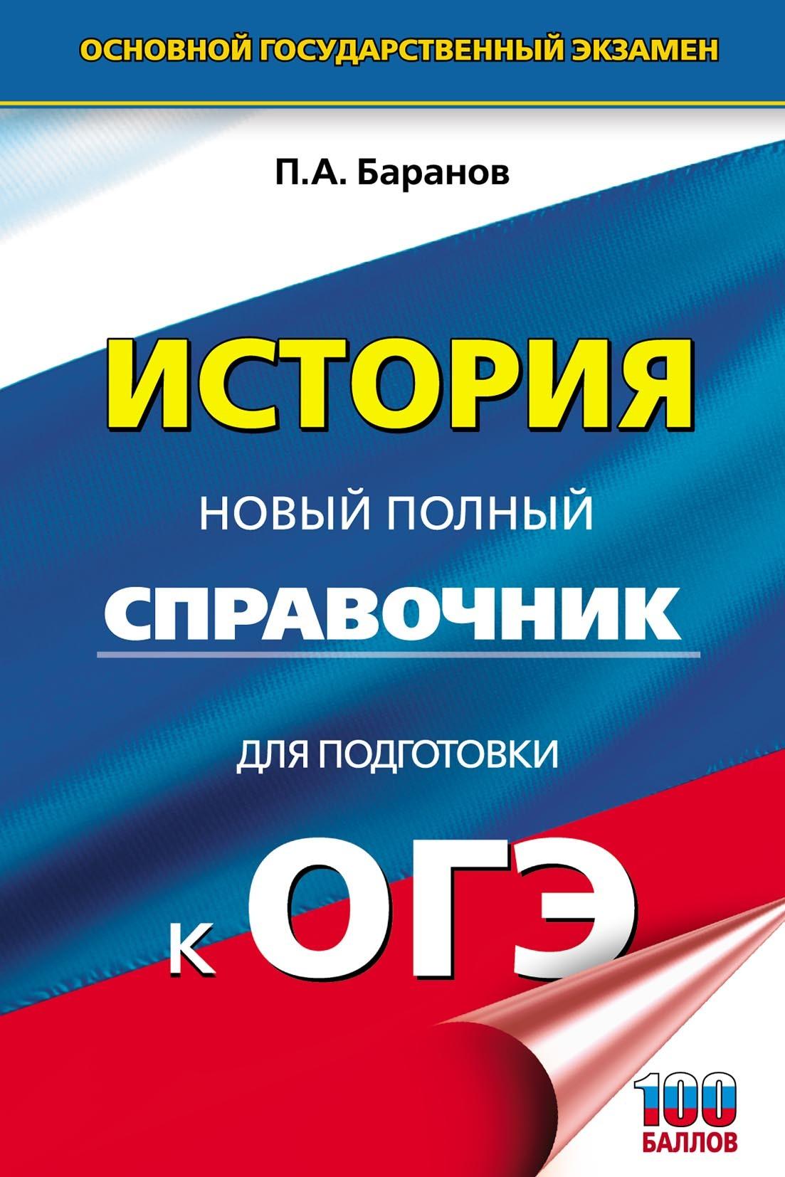П. А. Баранов История. Новый полный справочник для подготовки к ГИА. 9 класс