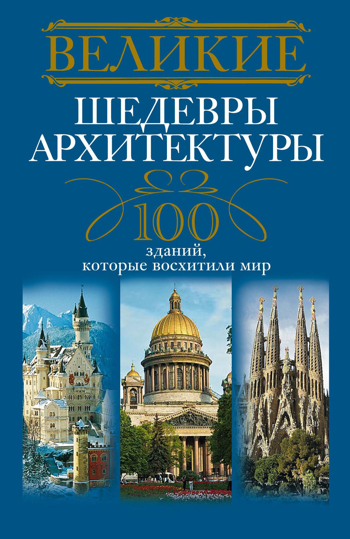 Отсутствует Великие шедевры архитектуры. 100 зданий, которые восхитили мир