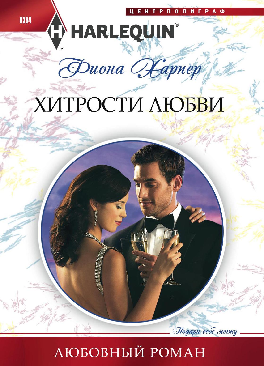 Фиона Харпер Хитрости любви случайный поцелуй