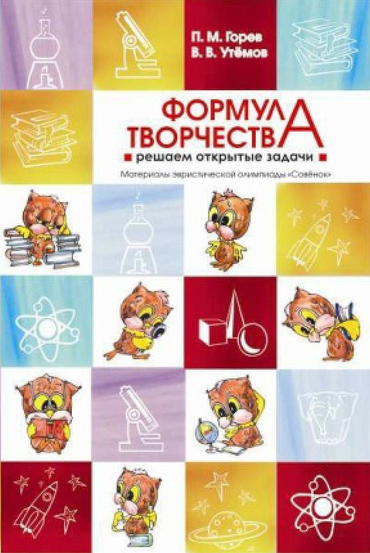 Формула творчества. Решаем открытые задачи. Материалы эвристической олимпиады «Совёнок»