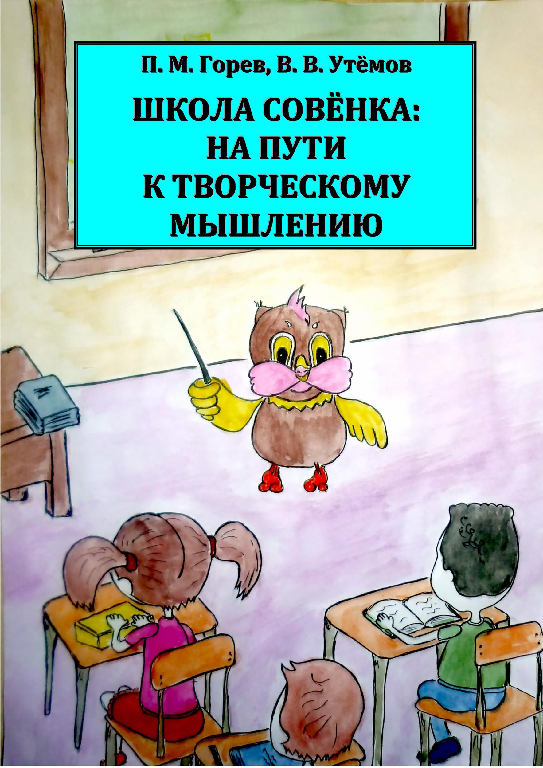 Школа Совёнка: на пути к творческому мышлению