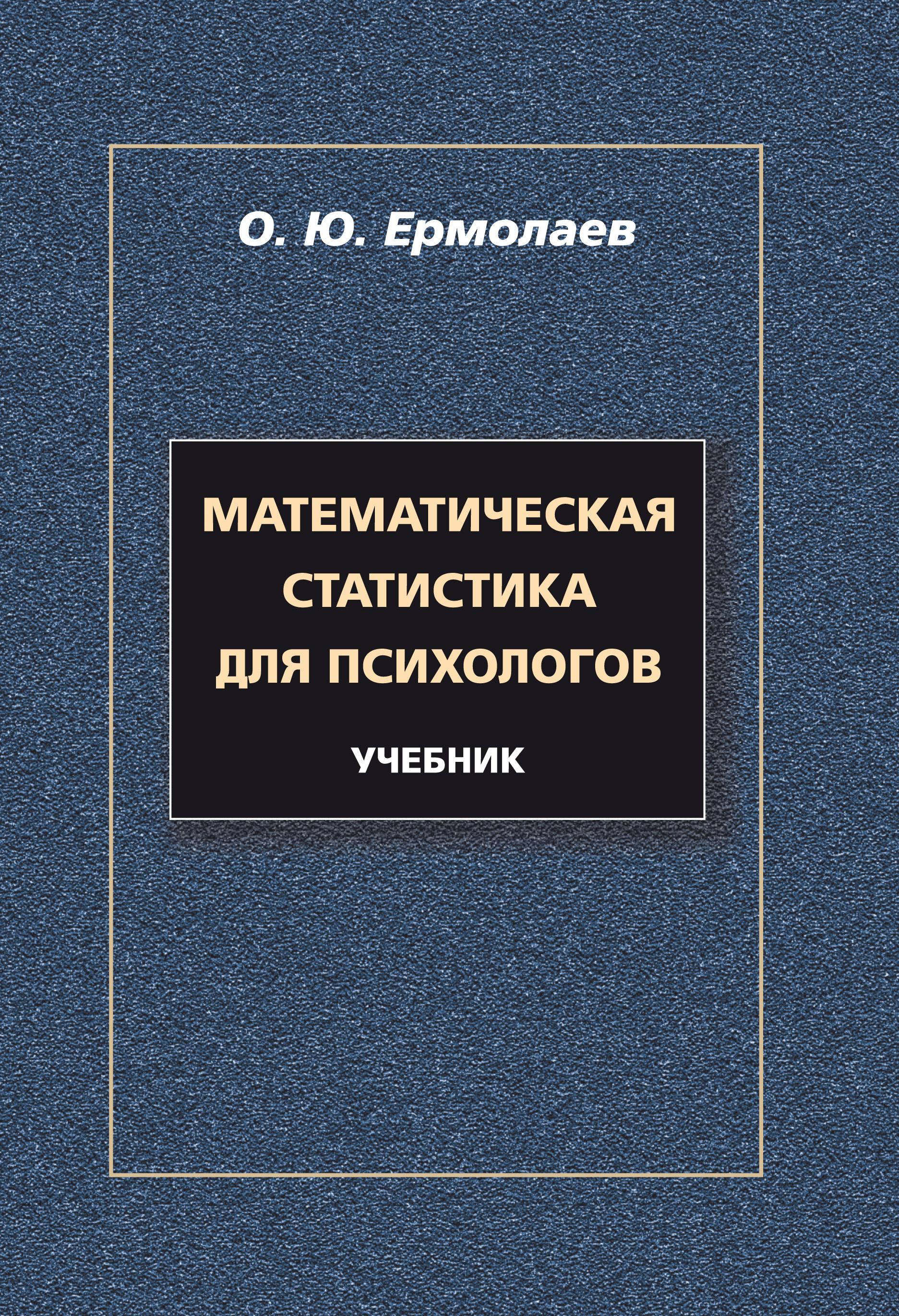 О. Ю. Ермолаев Математическая статистика для психологов. Учебник ю м баженов бетоноведение учебник