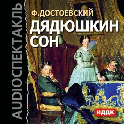 Дядюшкин сон (спектакль) ( Федор Достоевский  )