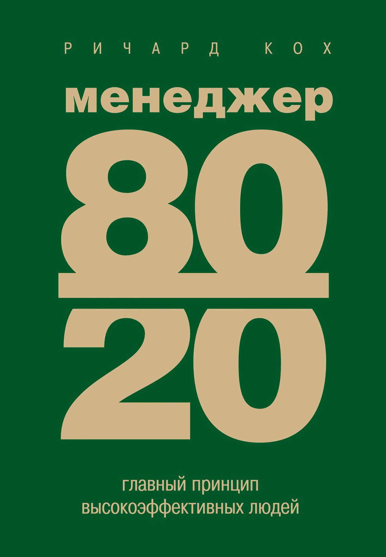Фото - Ричард Кох Менеджер 80/20. Главный принцип высокоэффективных людей кох р успех по принципу 80 20 как построить карьеру и бизнес используя ваши лучшие 20