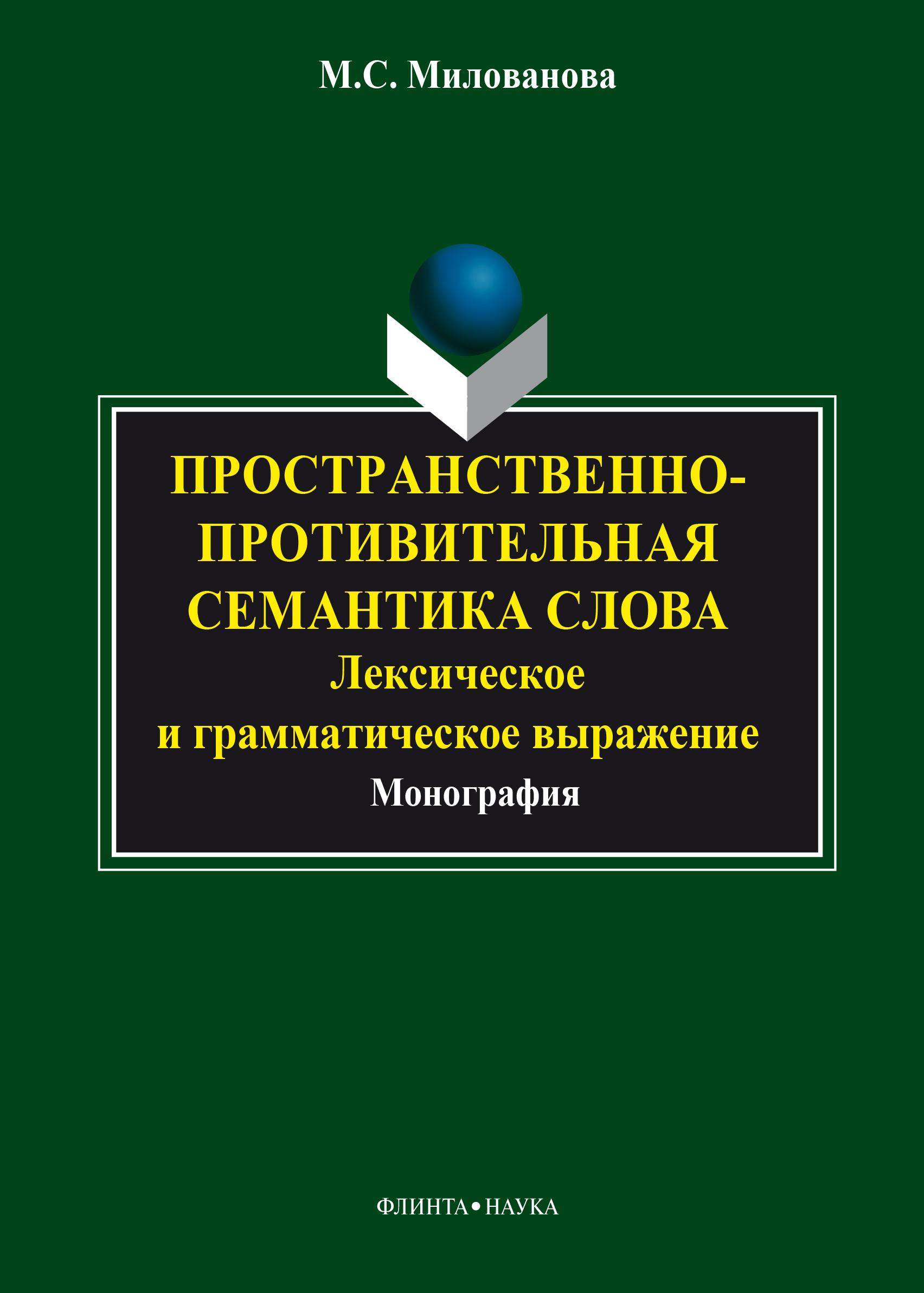 М. С. Милованова Пространственно-противительная семантика слова: лексическое и грамматическое выражение цены онлайн