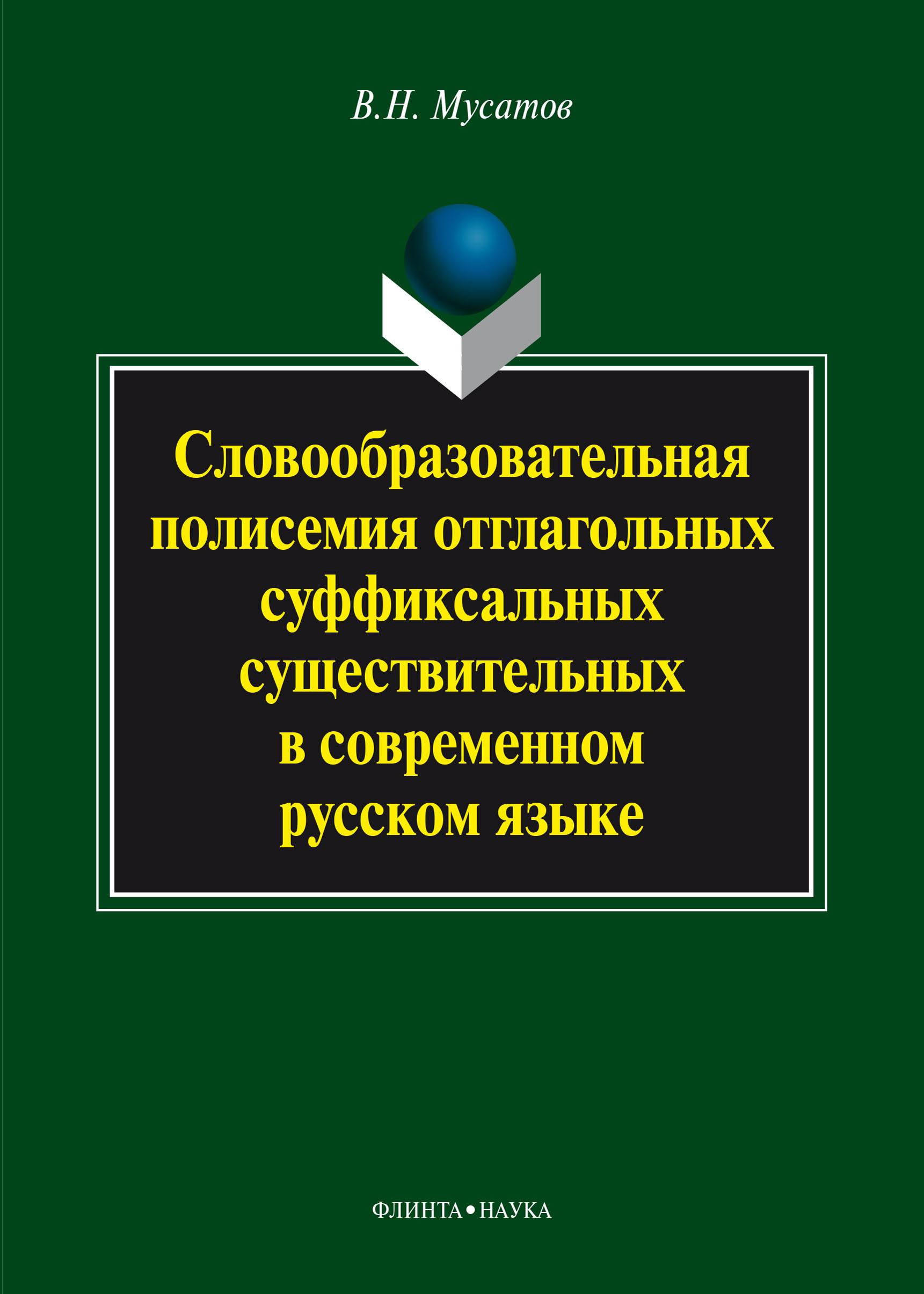 В. Н. Мусатов Словообразовательная полисемия отглагольных суффиксальных существительных в современном русском языке