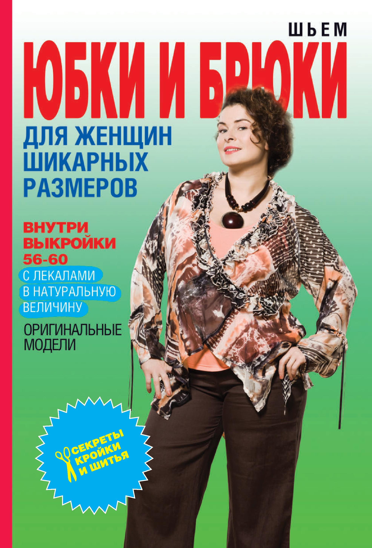 О. В. Яковлева Шьем юбки и брюки для женщин шикарных размеров юбки