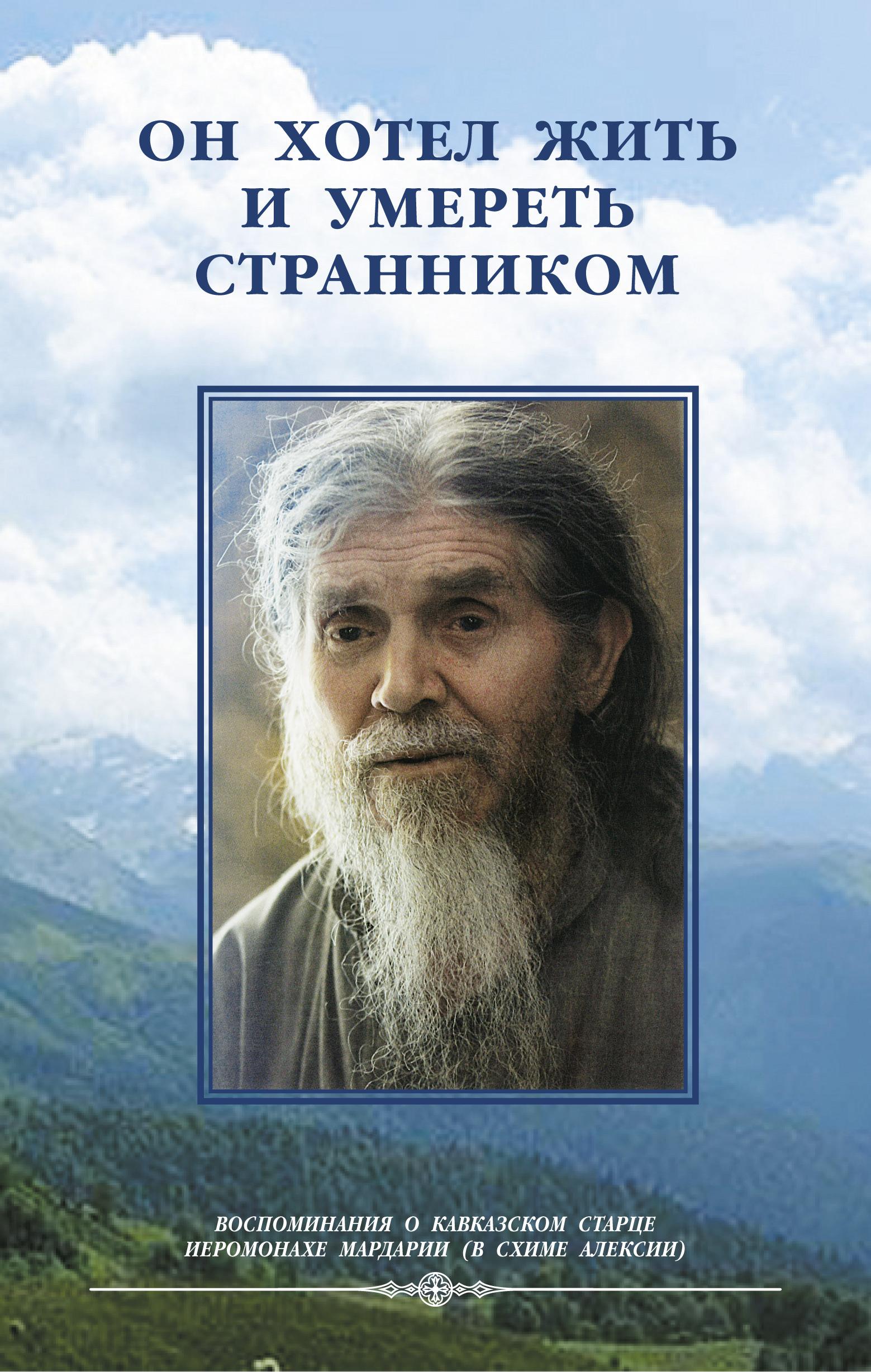 Он хотел жить и умереть странником. Воспомининия об иеросхимонахе Алексии