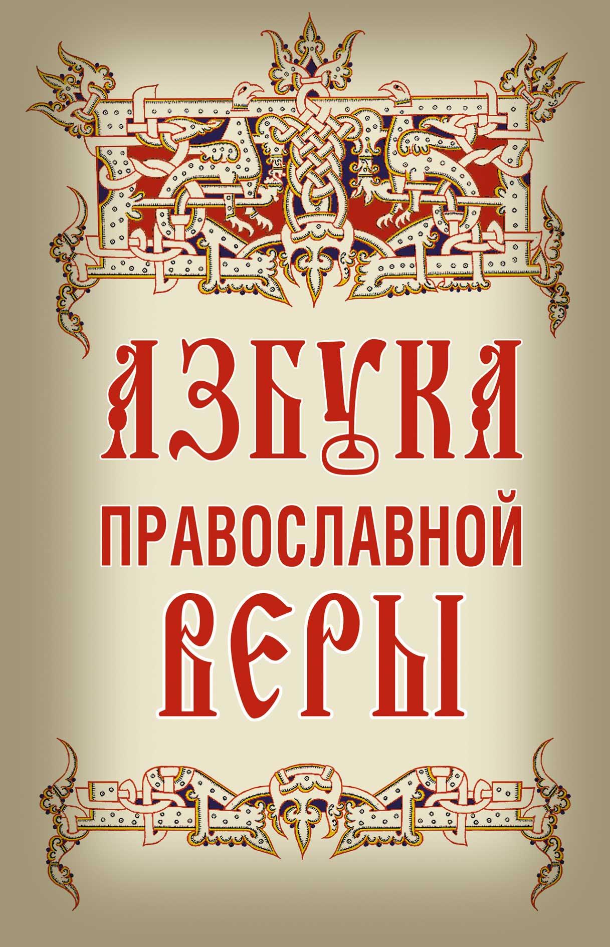 Отсутствует Азбука православной веры православие в вопросах и ответах старцев и святых отцов церкви