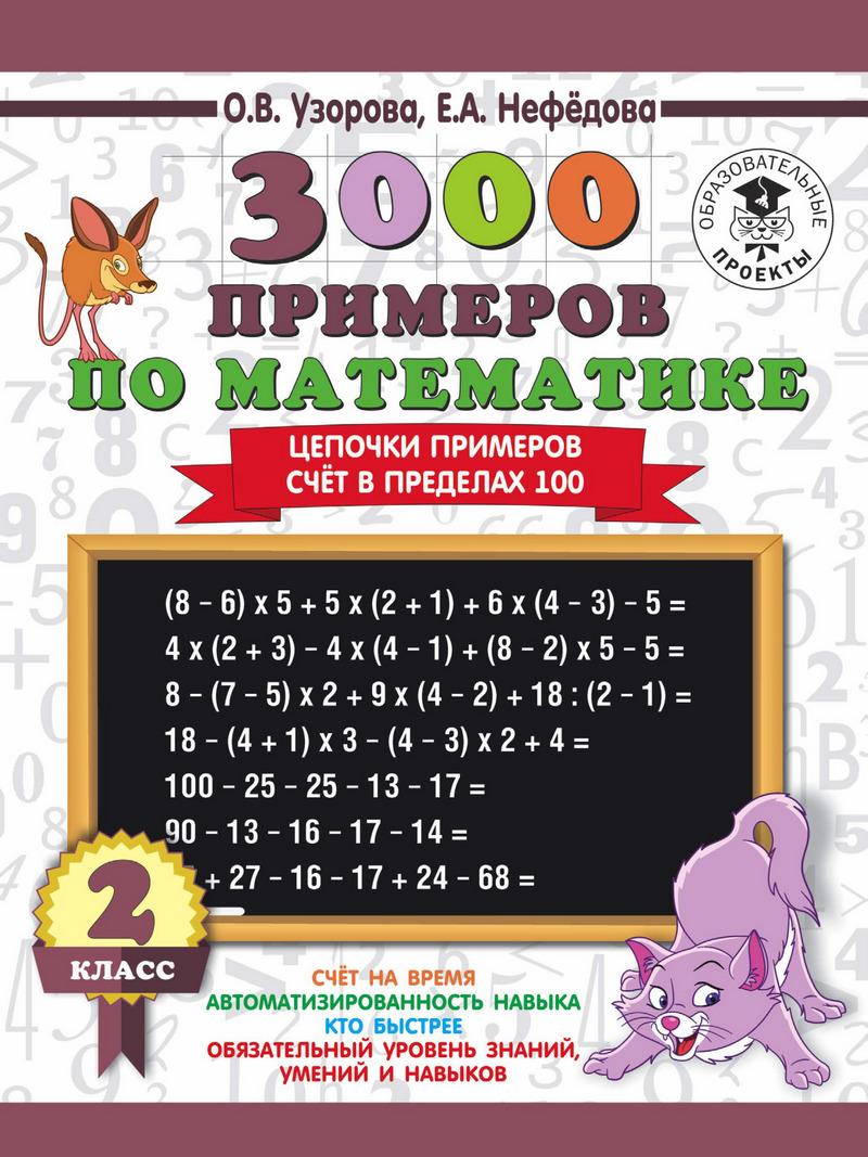 О. В. Узорова 3000 примеров по математике. 2 класс. Цепочки примеров. Счёт в пределах 100 алексей кулаков математика все цепочки примеров для устных и письменных работ 4 класс