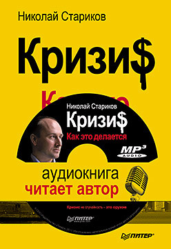 Николай Стариков Кризис. Как это делается национализация рубля путь к свободе россии мяг обл