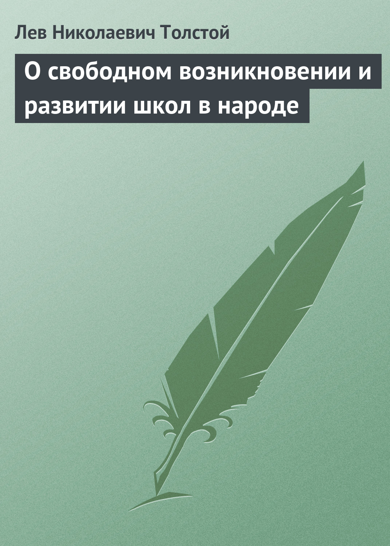 цена Лев Толстой О свободном возникновении и развитии школ в народе