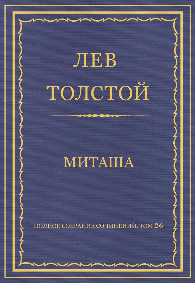 цена на Лев Толстой Полное собрание сочинений. Том 26. Произведения 1885–1889 гг. Миташа