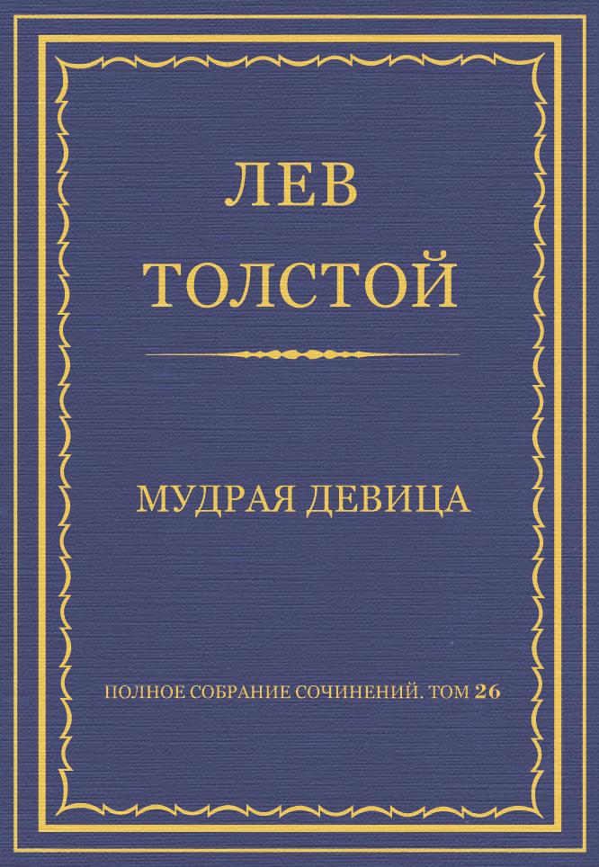 цена на Лев Толстой Полное собрание сочинений. Том 26. Произведения 1885–1889 гг. Мудрая девица