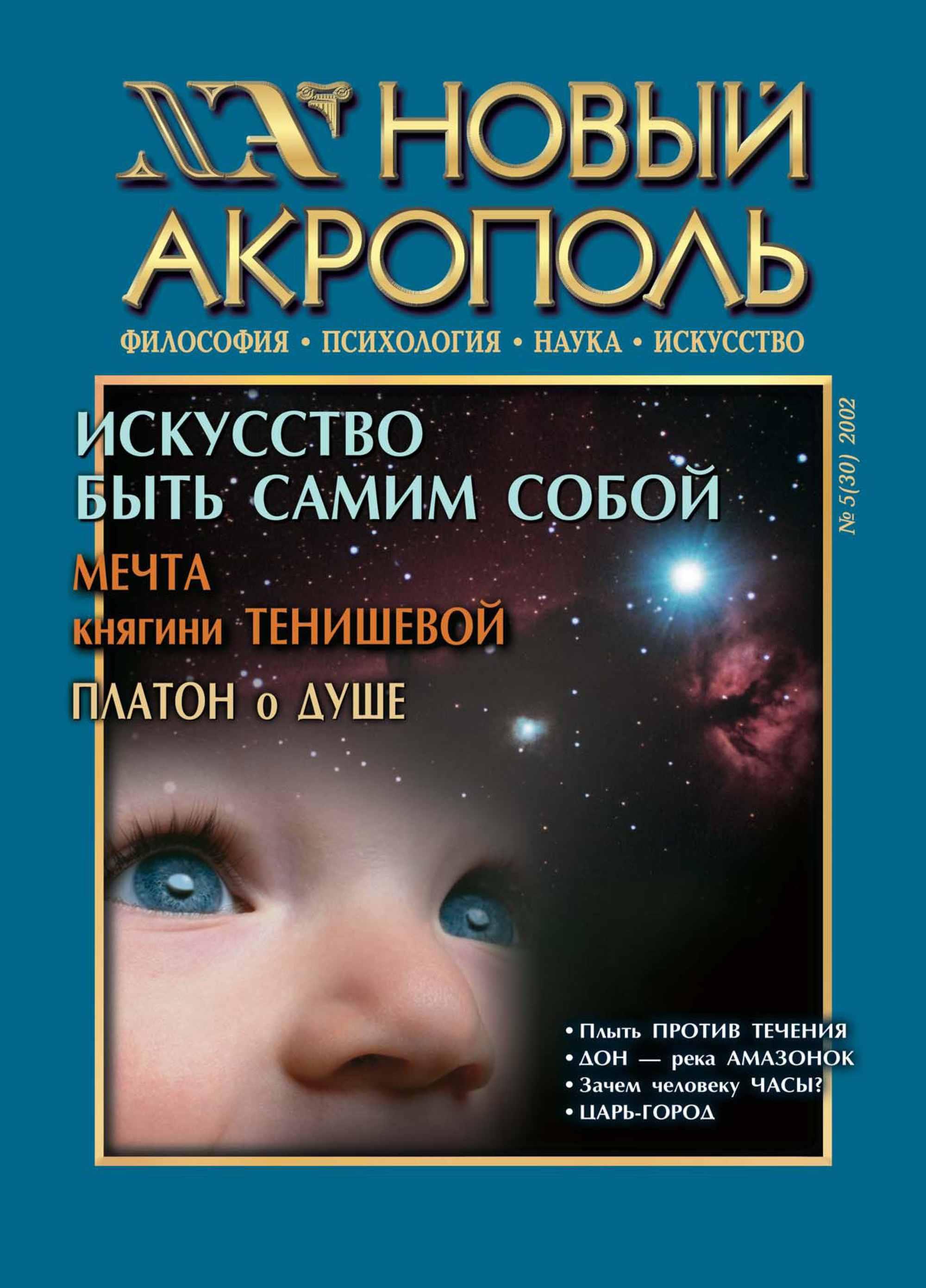 Отсутствует Новый Акрополь №05/2002 хаксли о о дивный новый мир слепец в газе