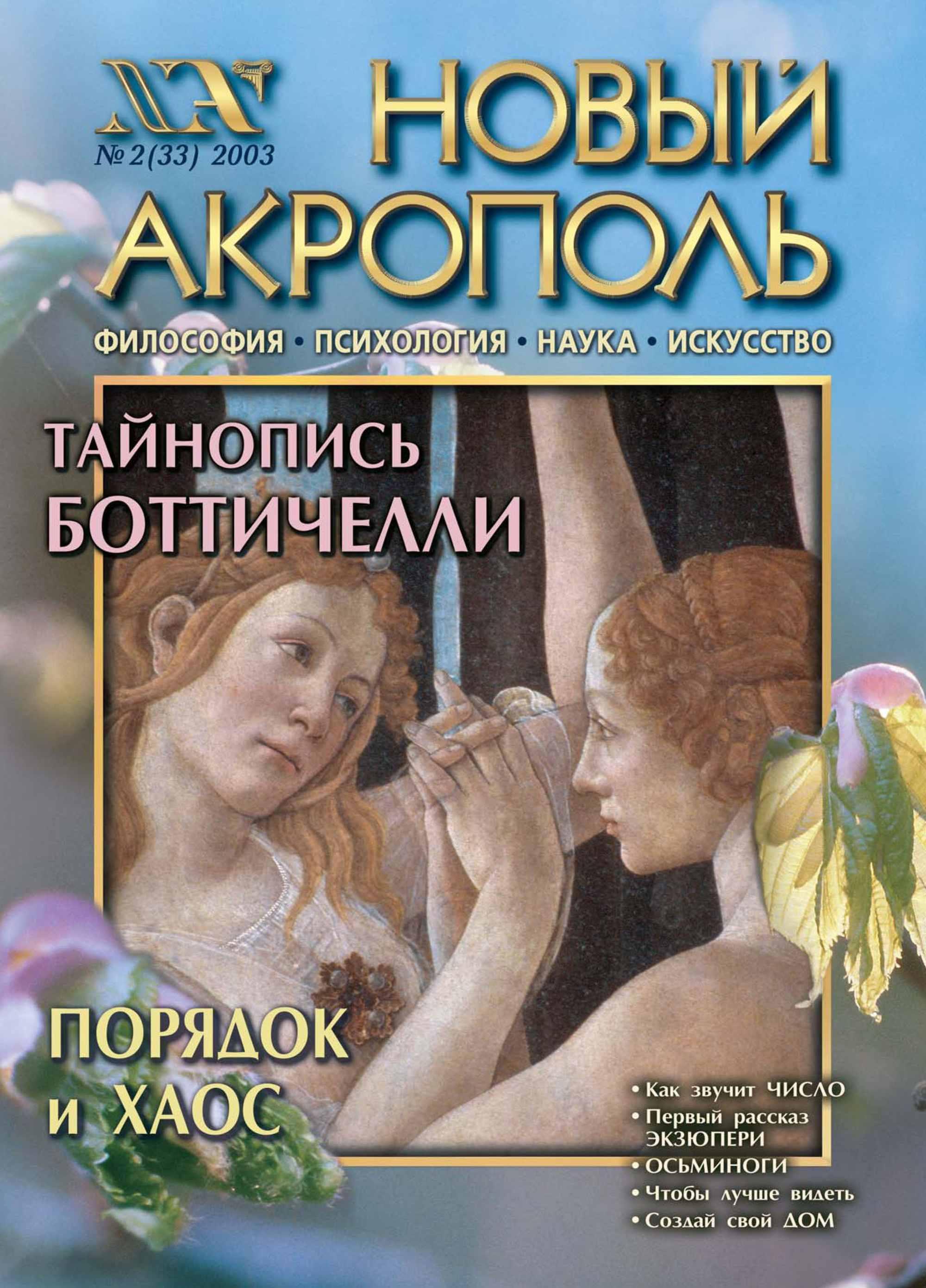 Новый Акрополь №02/2003