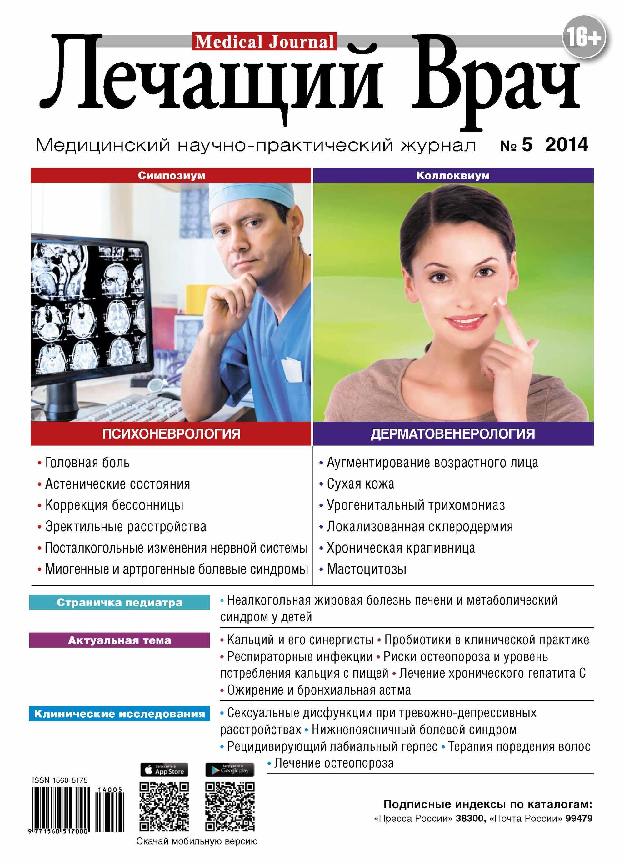 Открытые системы Журнал «Лечащий Врач» №05/2014