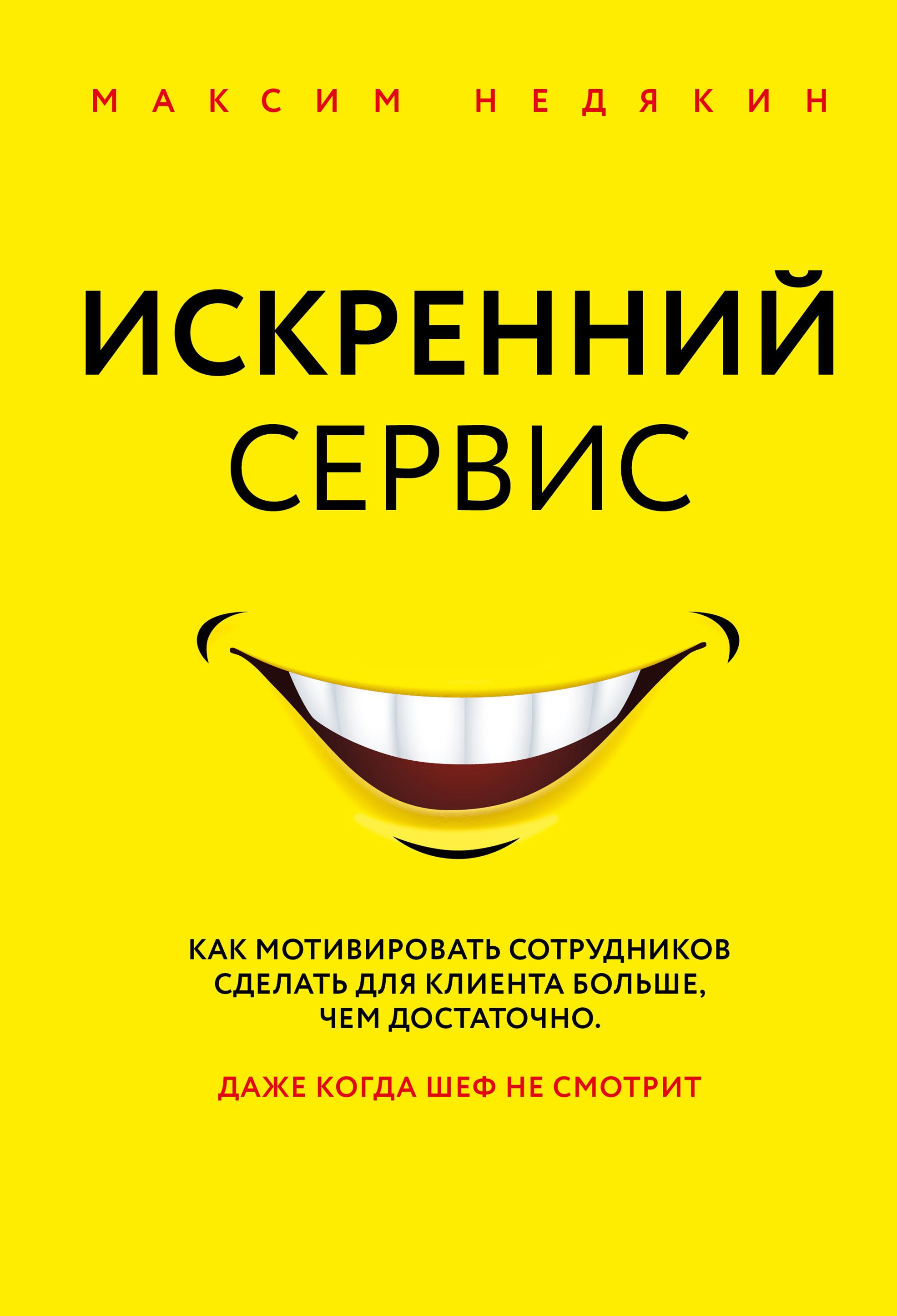 Максим Недякин Искренний сервис