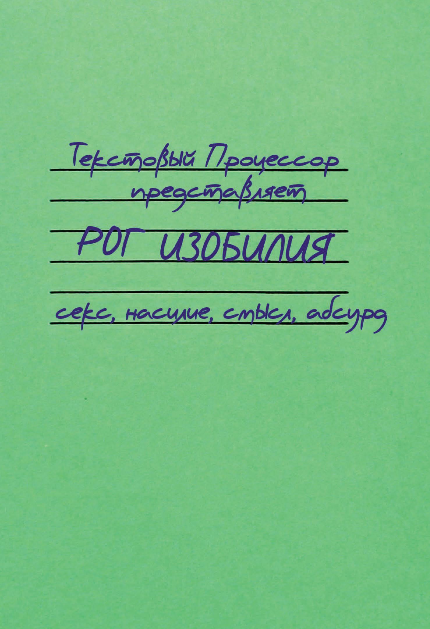 Текстовый Процессор Рог изобилия. Секс, насилие, смысл, абсурд (сборник) текстовый процессор рог изобилия секс насилие смысл абсурд сборник