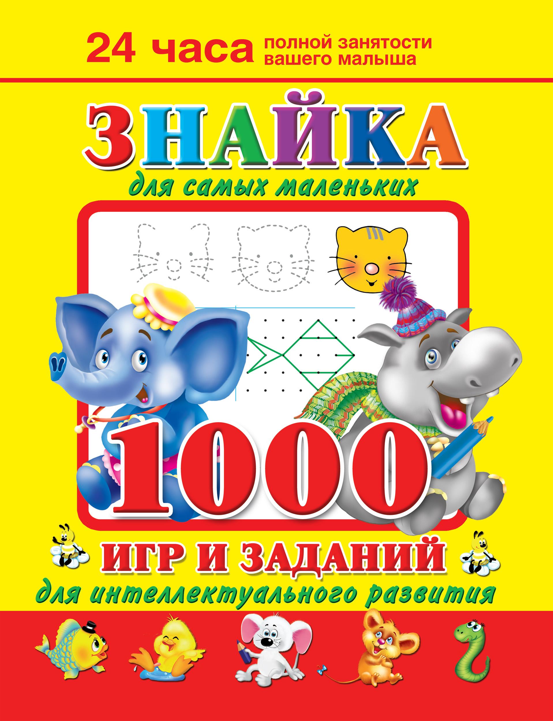 В. Г. Дмитриева Знайка для самых маленьких. 1000 игр и заданий для интеллектуального развития дмитриева в академия для малышей 1100 игр и заданий 5 6 лет 30 часов полной занятости для маленьких умников и умниц