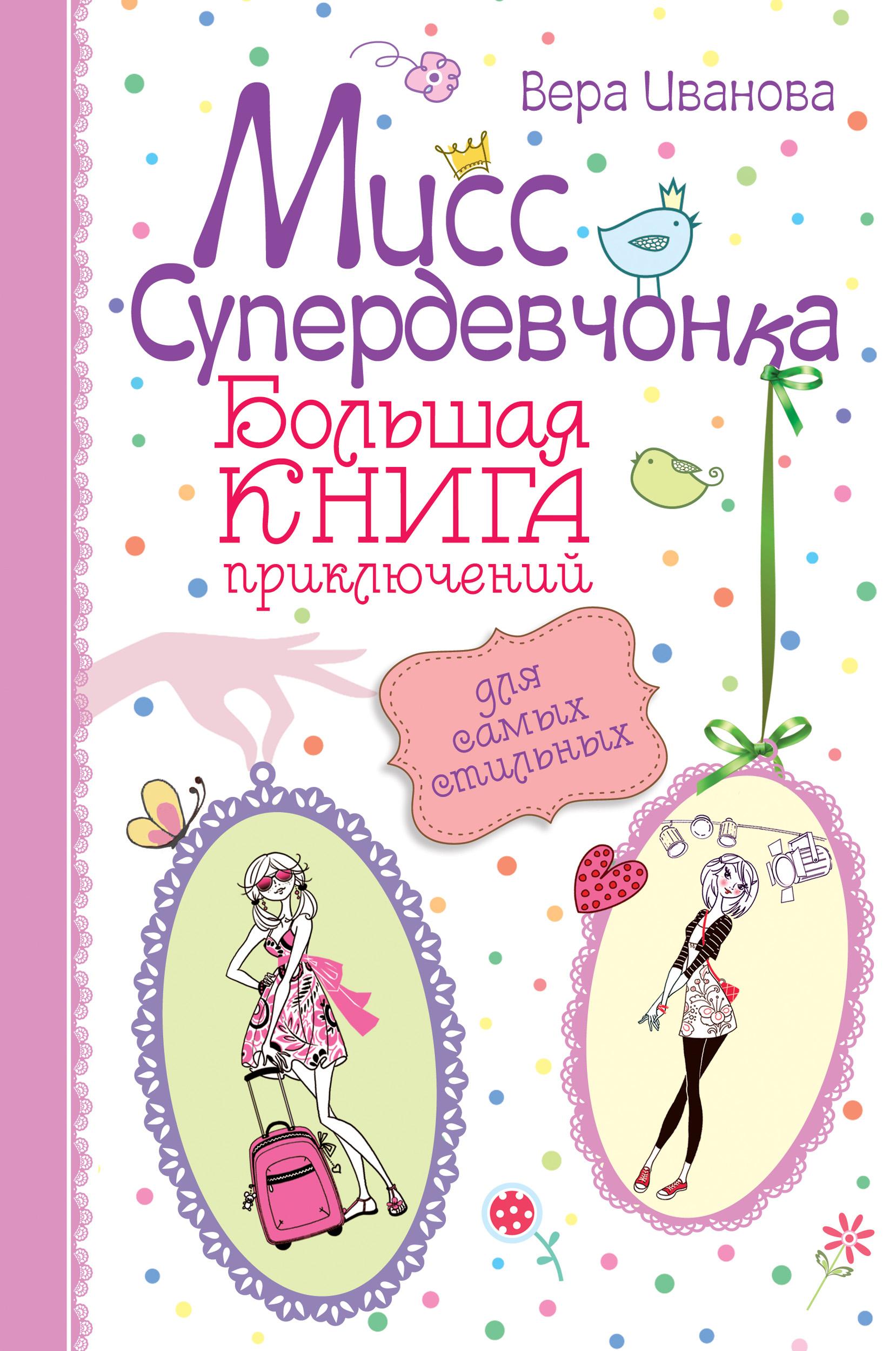 Мисс Супердевчонка. Большая книга приключений для самых стильных (сборник) ( Вера Иванова  )