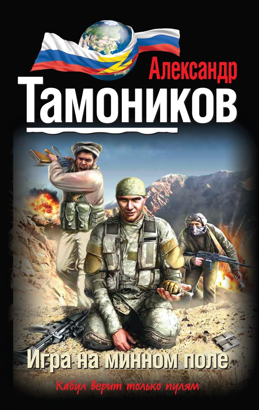 Александр Тамоников Игра на минном поле александр тамоников отряд бессмертных