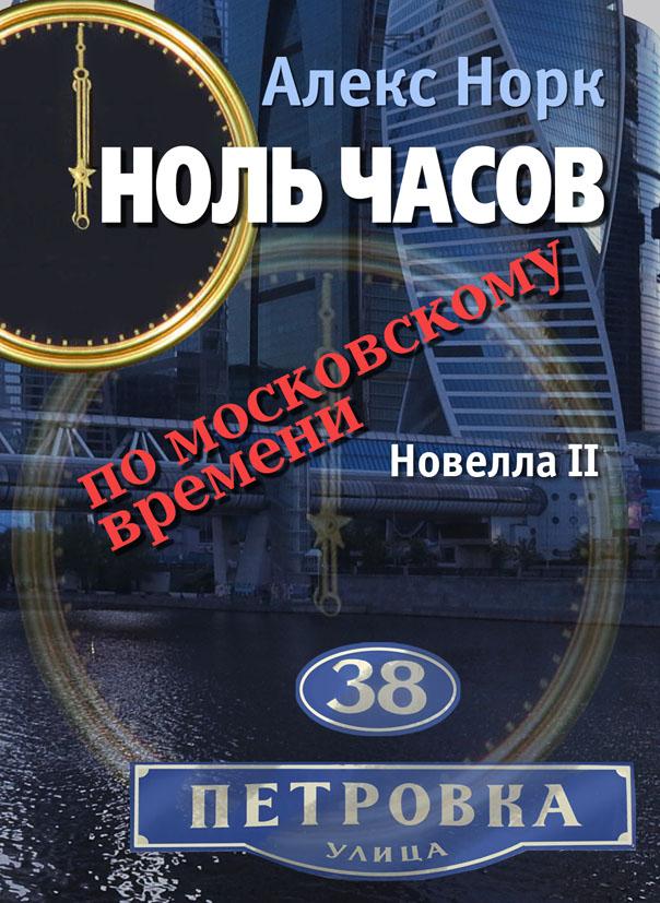 Алекс Норк Ноль часов по московскому времени. Новелла II алекс норк больше света полиция