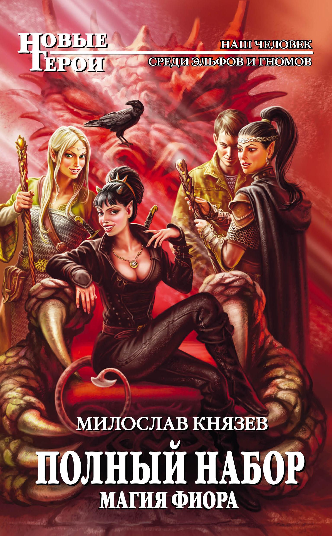 Милослав Князев Магия Фиора милослав князев полный набор пираты драконьих островов