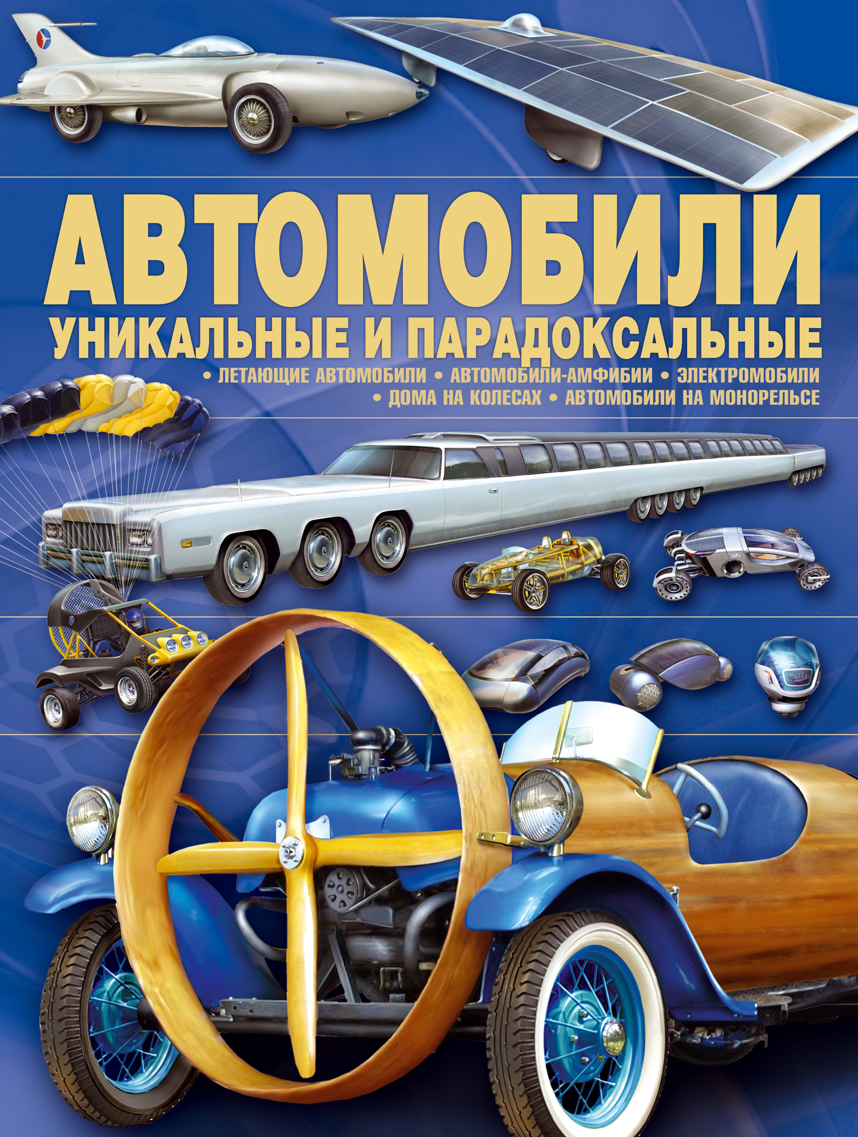 Александр Архипов Автомобили. Уникальные и парадоксальные