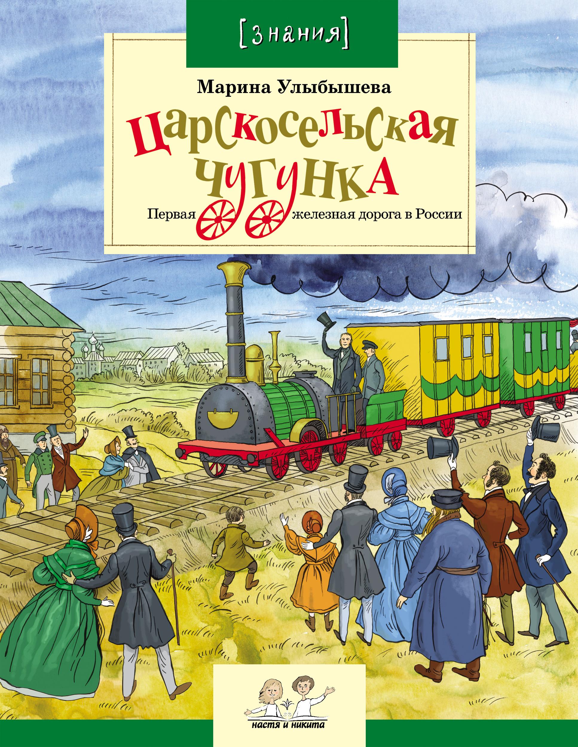 Марина Улыбышева Царскосельская чугунка. Первая железная дорога в России марина аромштам другая дорога