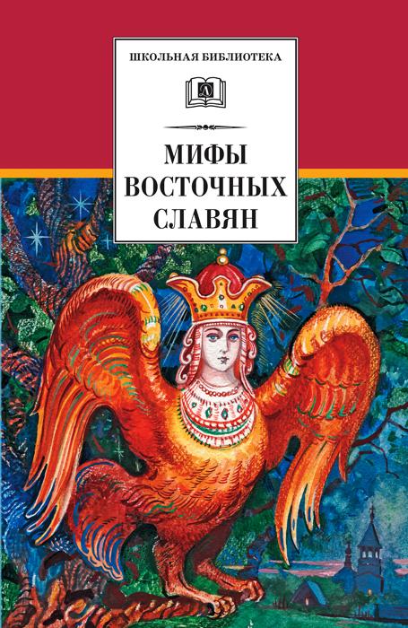 цена на Е. Е. Левкиевская Мифы и легенды восточных славян