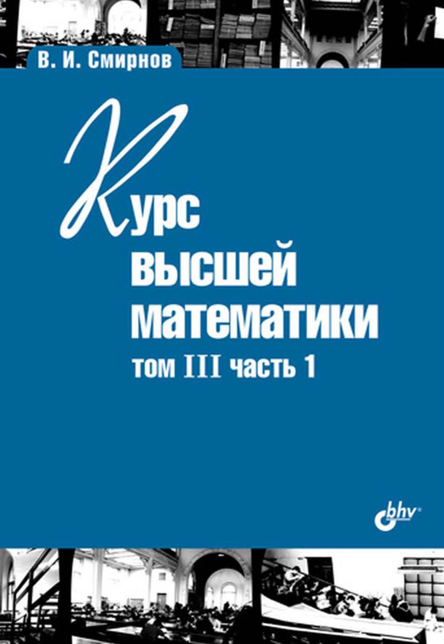 В. И. Смирнов Курс высшей математики. Том III, часть 1 наймарк м линейные представления группы лоренца
