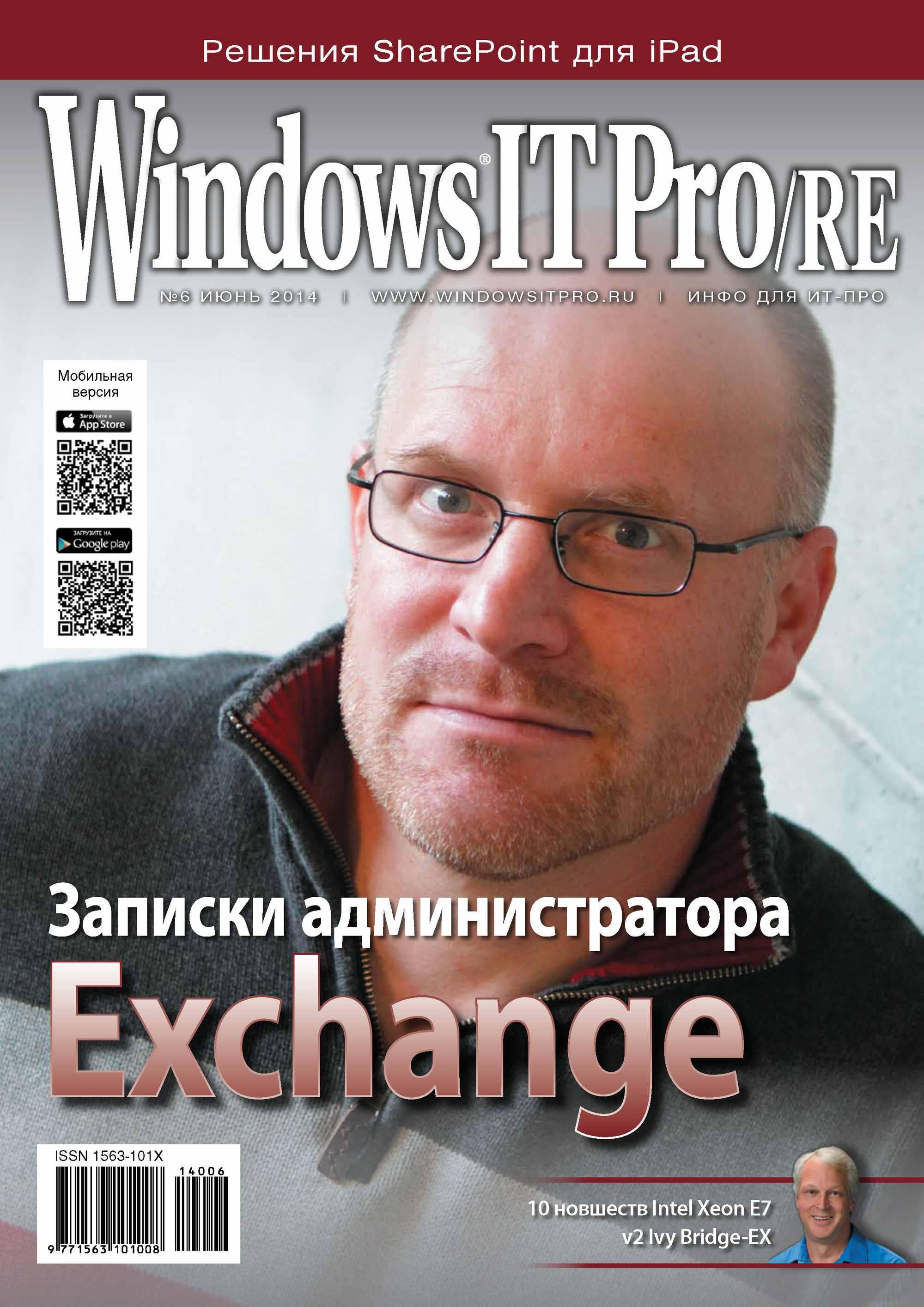 Открытые системы Windows IT Pro/RE №06/2014 david elfassy mastering microsoft exchange server 2013