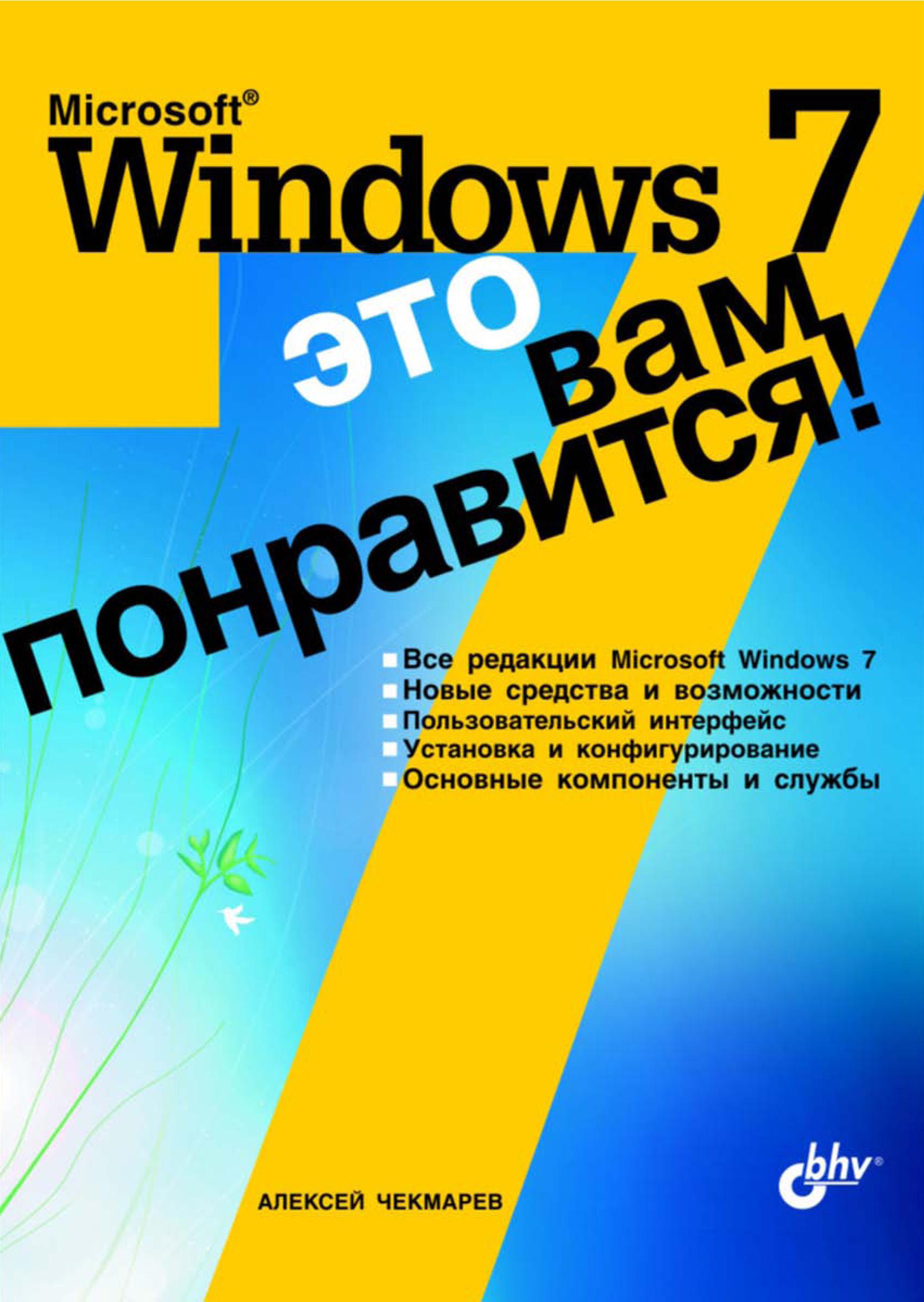 Алексей Чекмарев Microsoft Windows 7 – это вам понравится! алексей чекмарев microsoft windows 7 руководство администратора