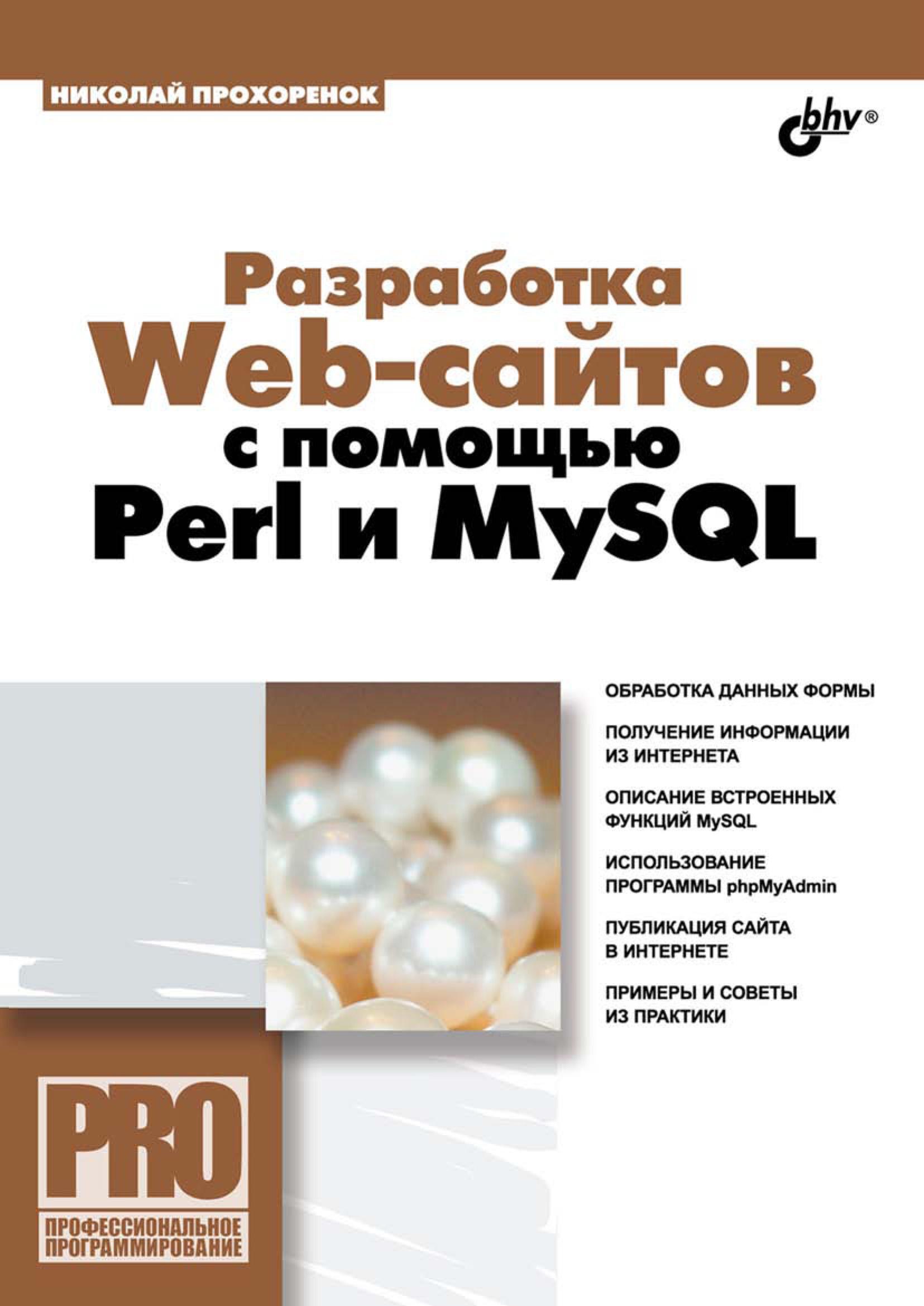 цена на Николай Прохоренок Разработка Web-сайтов с помощью Perl и MySQL