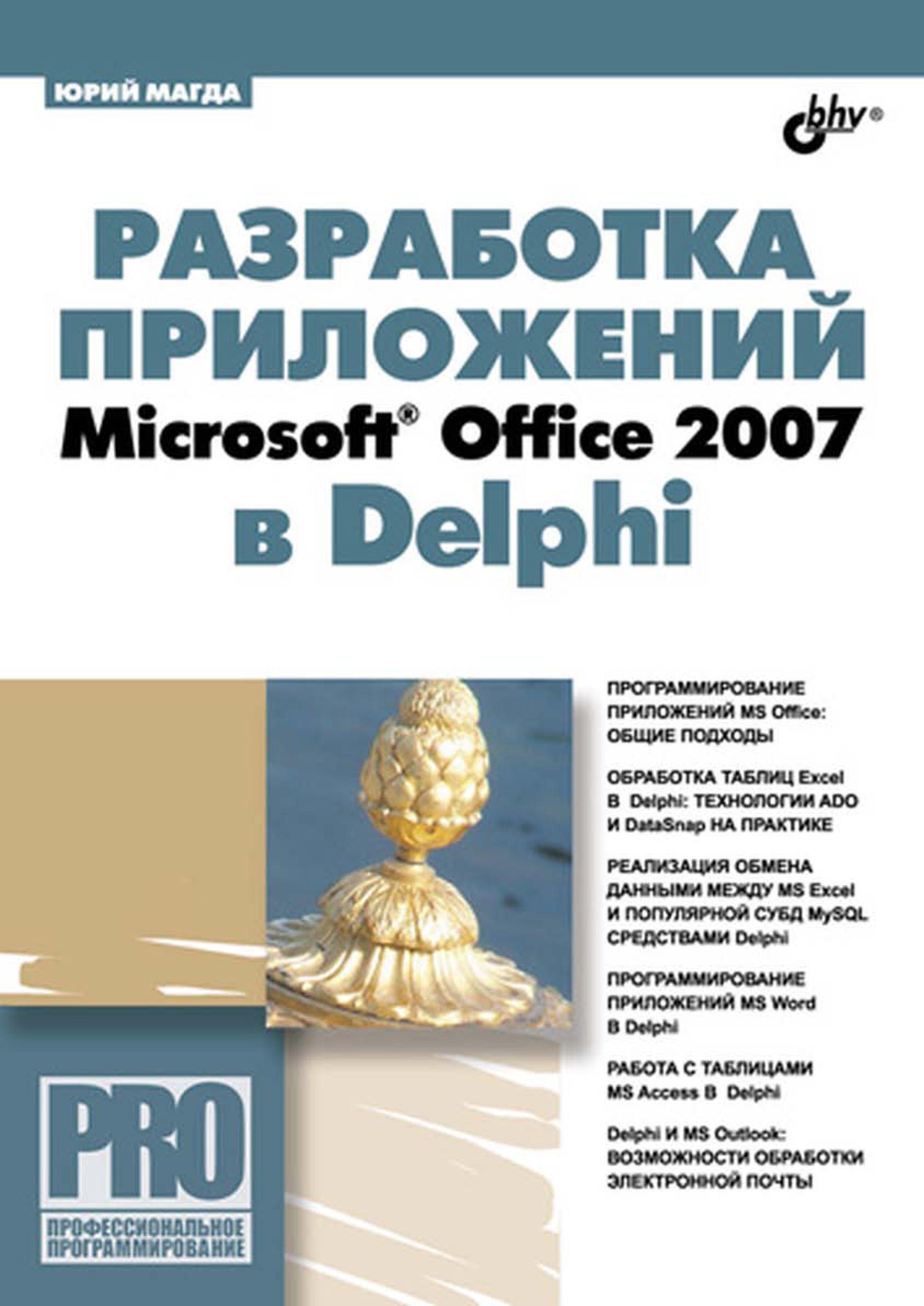 Юрий Магда Разработка приложений Microsoft Office 2007 в Delphi лукьянов павел борисович разработка учетных приложений в ms office учебное пособие