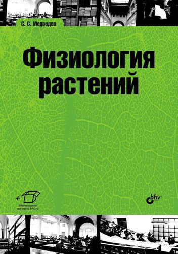 С. С. Медведев Физиология растений для растений имеющих изображенные на рисунке споры