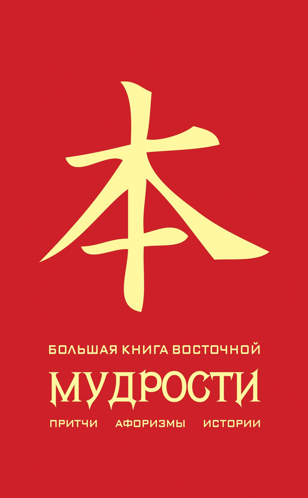 Отсутствует Большая книга восточной мудрости большая книга афоризмов и притч мудрость христианства