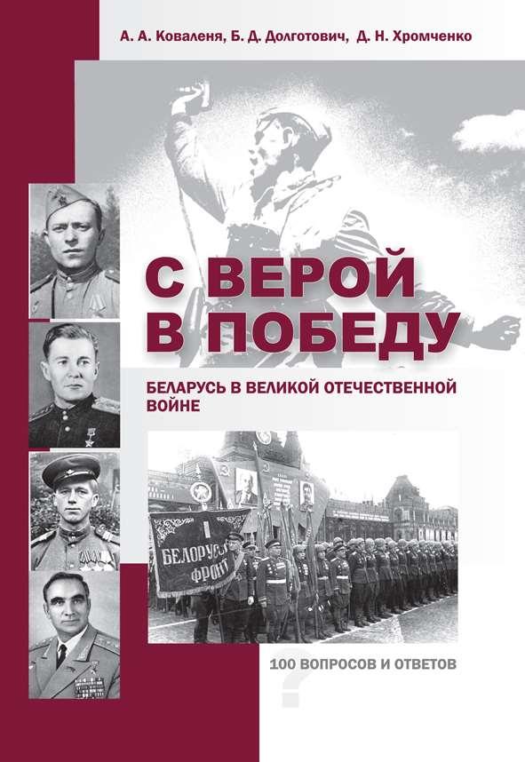 все цены на А. А. Коваленя С верой в Победу. Беларусь в Великой Отечественной войне.