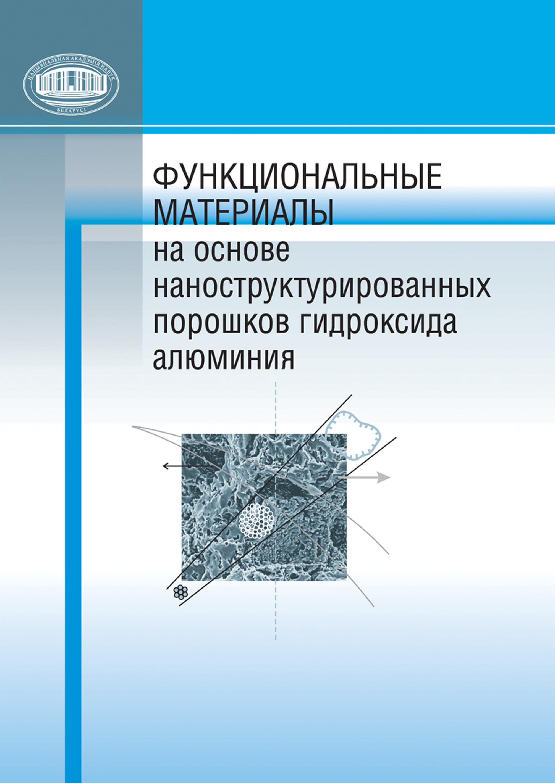 П. А. Витязь Функциональные материалы на основе наноструктурированных порошков гидроксида алюминия