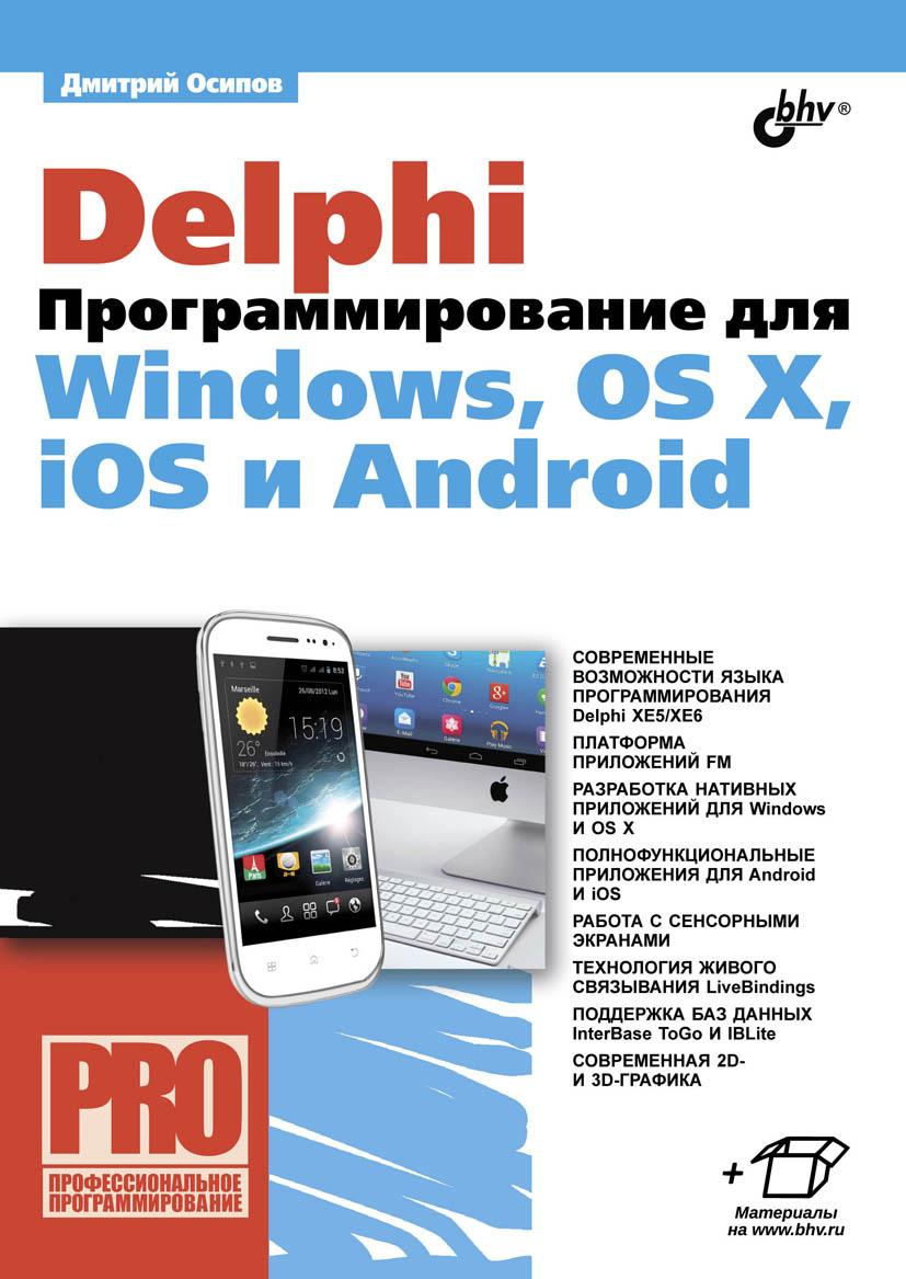 Дмитрий Осипов Delphi. Программирование для Windows, OS X, iOS и Android энтони грей swift карманный справочник программирование в среде ios и оs x