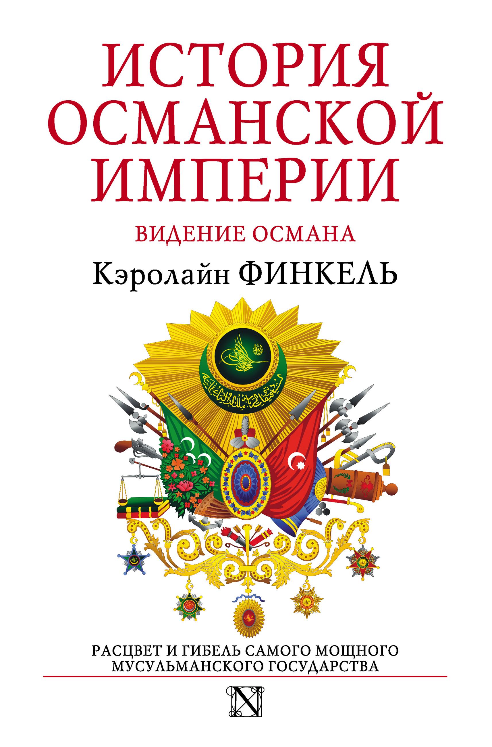 Кэролайн Финкель История Османской империи. Видение Османа