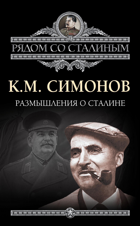 Константин Симонов Размышления о Сталине константин симонов константин симонов стихотворения