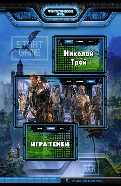 Николай Трой Игра Теней николай раков война теней