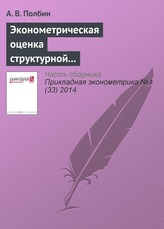 А. В. Полбин Эконометрическая оценка структурной макроэкономической модели российской экономики