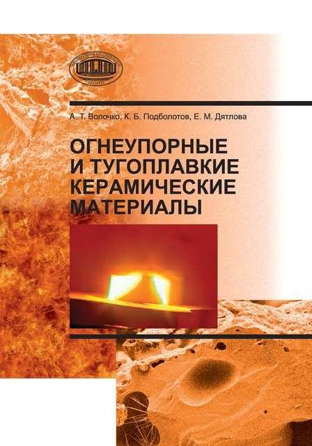 А. Т. Волочко Огнеупорные и тугоплавкие керамические материалы александр рогачев перспективные материалы и технологии самораспрастраняющегося высокотемпературного синтеза