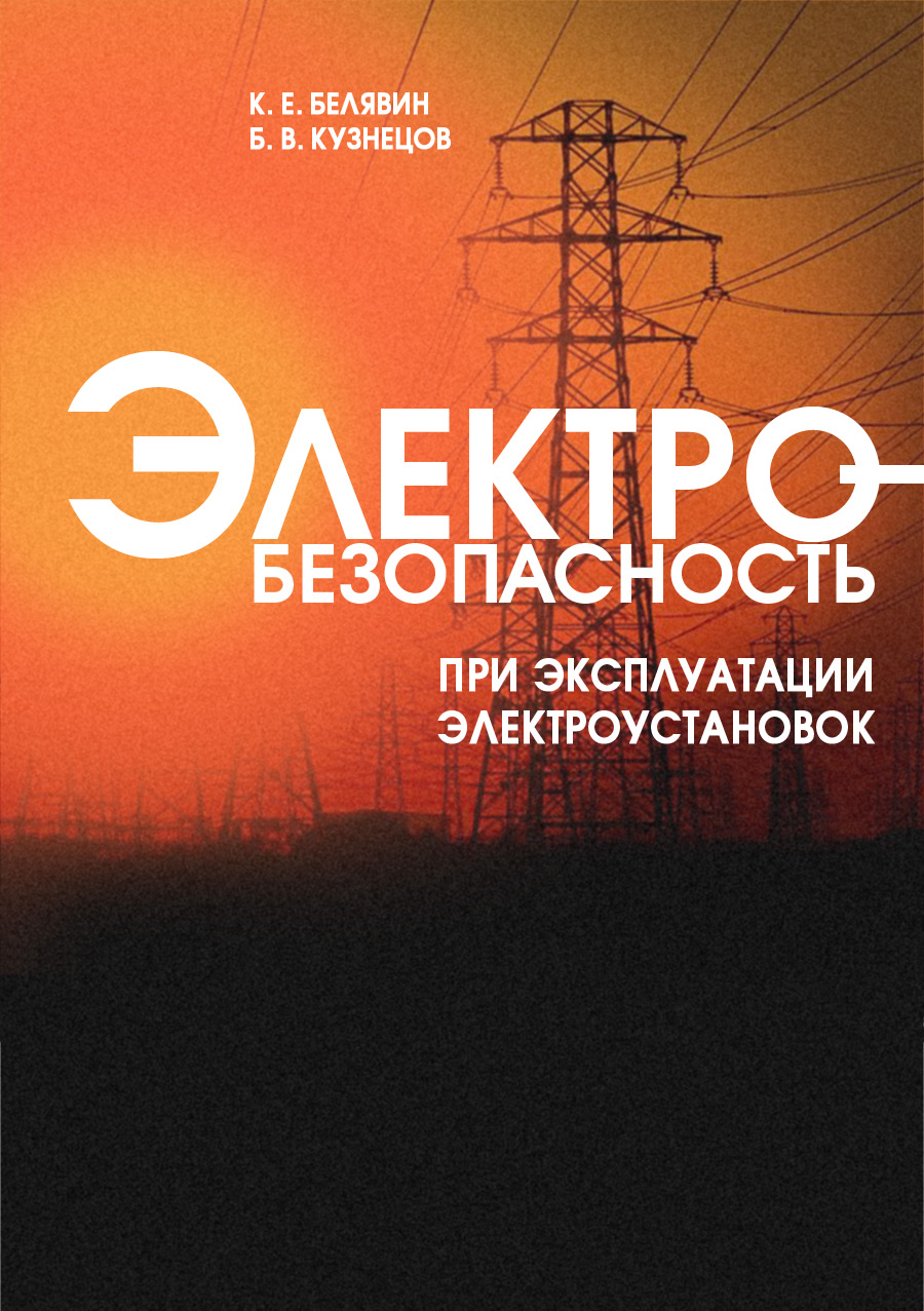 К. Е. Белявин Электробезопасность при эксплуатации электроустановок