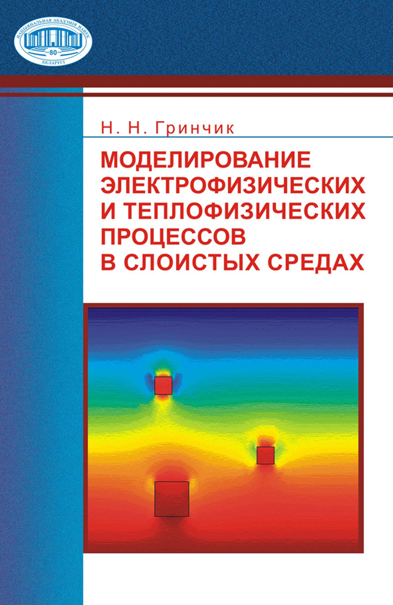 Н. Н. Гринчик Моделирование электрофизических и тепловых процессов в слоистых средах
